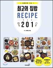최고의 집밥 레시피 201