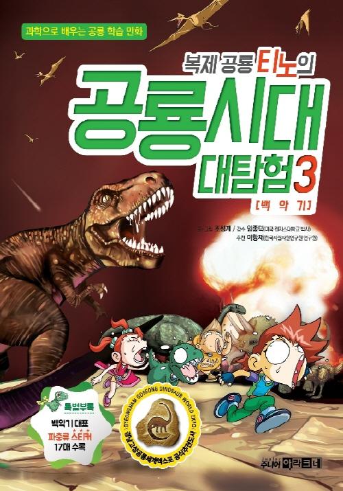 복제 공룡 티노의 공룡시대 대탐험 3
