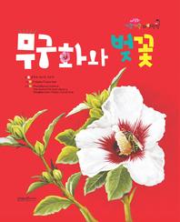 무궁화와 벚꽃