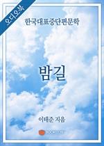 [오디오북] 한국대표중단편문학 - 밤길