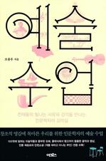 [오디오북] 예술 수업 패키지 (1~6강)