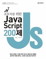 초보자를 위한 JavaScript 200제