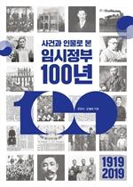 사건과 인물로 본 임시정부 100년