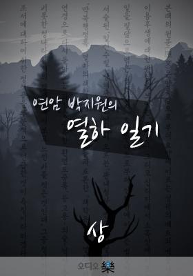 연암박지원 열하일기-상